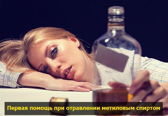 pervaya pomosh pri otravlenii alkogolem pohmelya n794 min
