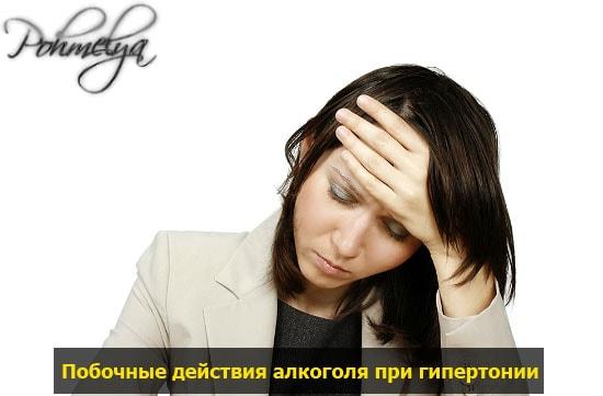 pobocnue effectu alkogolya pri gipertonii pohmelya v323 min