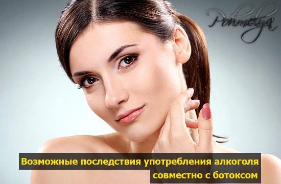 posledstvia alkogolya i botoksa pohmelya n553 min