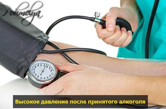 povushennoe arterialnoe davlenie pohmelya v143 min