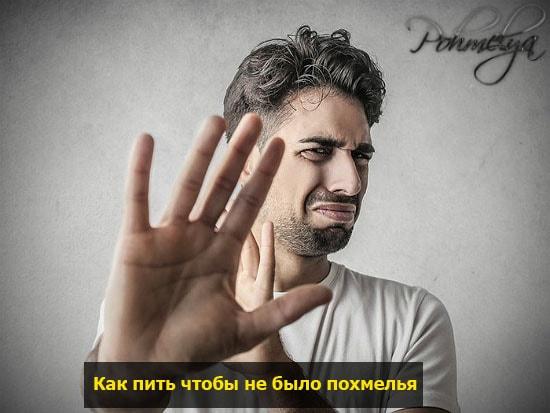 predotvrashenie pohmelya n564 min