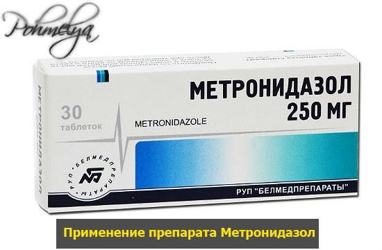 preparat metrodinadol pohmelya v182 min