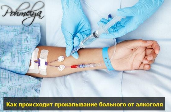 procedyra prokapuvania ot alkogolya pohmelya v175 min