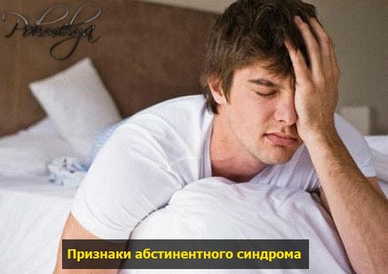 simptomu pohmelya n563 min