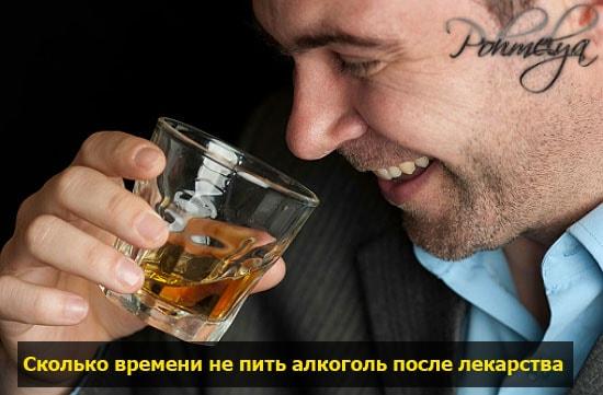 skolko ne pit alkogol pohmelya n663 min