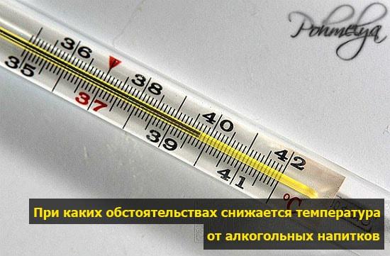 snijenie temperaturu pohmelya v344 min