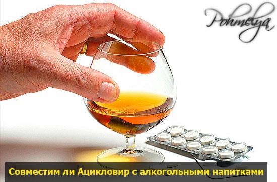 sovmestim li alkogol i aciklovir pohmelya v13 min
