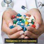 vidu preparatov ot alkogolizma pohmelya n751 min