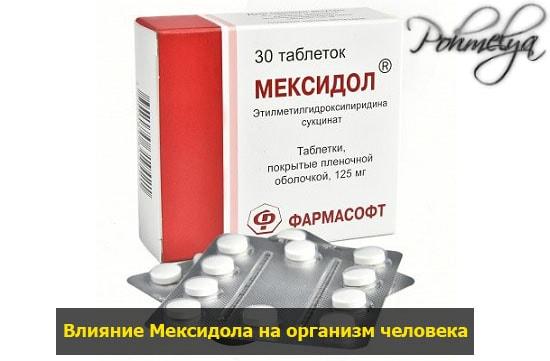 vlianie meksidola na organizm pohmelya n962 min