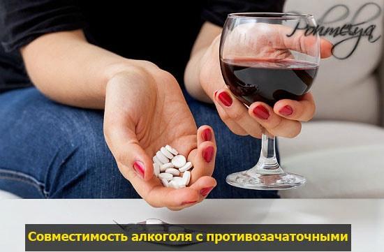 alcohol i protivozachatocnue tabletki pohmelya v421 min