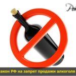 alcohol zapret pohmelya v501 min