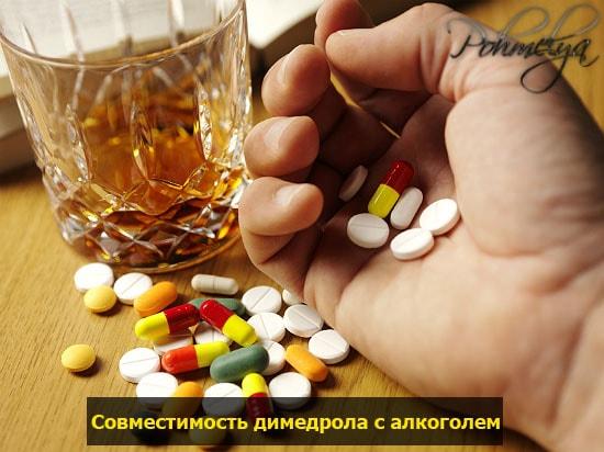 alkogol i dimedrol pohmelya v921 min