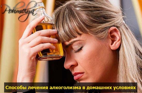 borba s alkogolismom pohmelya v763 min