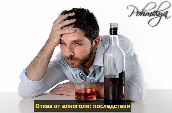 brosil pit alkogol pohmelya v392 min