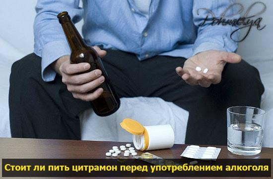 Через сколько после цитрамона можно пить алкоголь