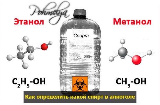 etanol i metanol pohmelya v564 min