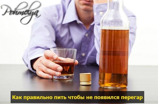 kak pravilno pit alcohol pohmelya v822 min