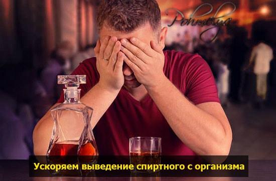 kak yskorit vuvod alkogolya pohmelya v645 min