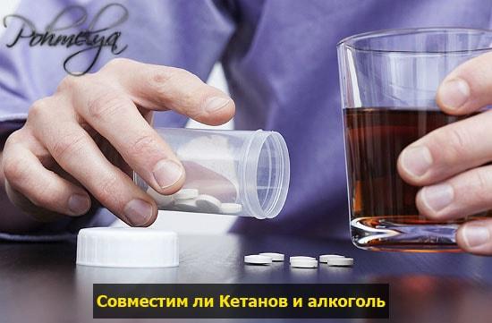 ketanov i alkogol pohmelya v621 min
