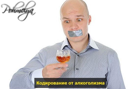 kodirovanie alcoholisma pohmelya v381 min