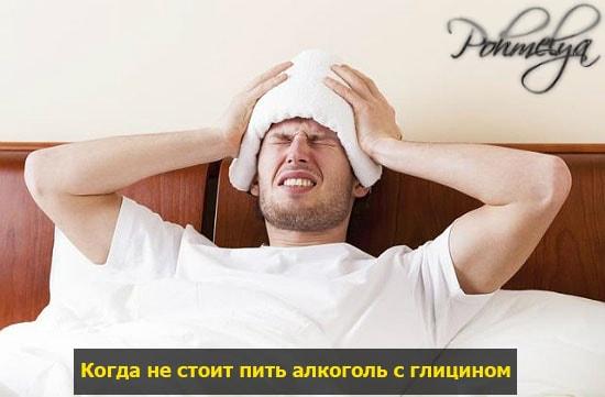 kogda ne stoit sovmeshat alcohol i tabletki pohmelya v595 min