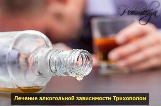 lechenie alkogolizma tabletkami pohmelya v993 min