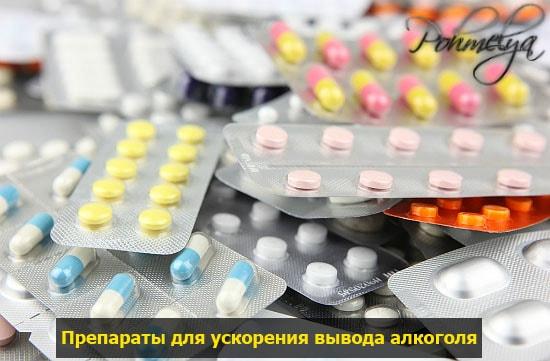 lekarstvennue preparatu ot alkogolya v organizme pohmelya v1035 min