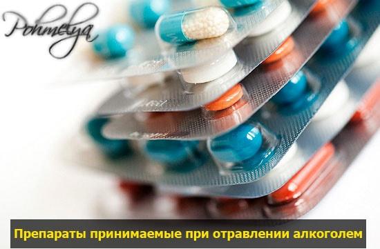 medikamentu ot otravelnia alkogolem pohmelya v974 min