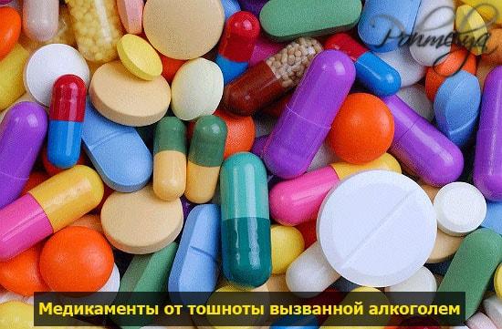 medikamentu ot toshnotu pohmelya v573 min