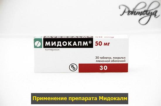 midokalm preparat pohmelya v852 min