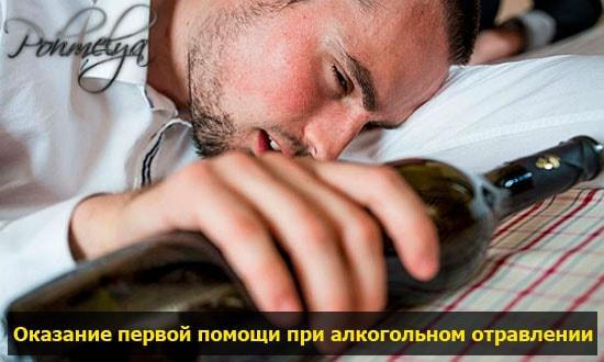 okazanie pervoi pomoshi pri alkogolnom otravlenii pohmelya v1045 min