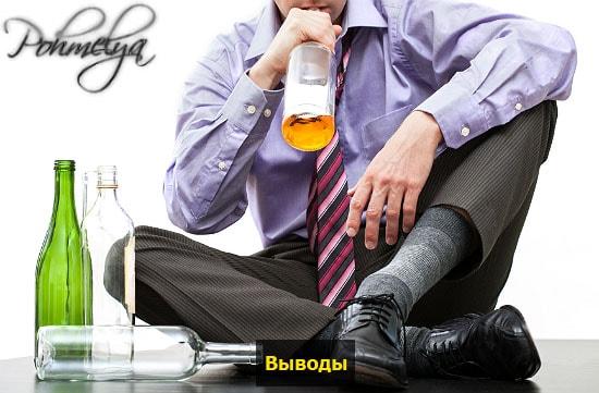 Через сколько дней выходит алкоголь из организма