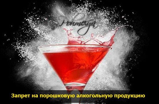 poroshkovui alcohol pohmelya v503 min