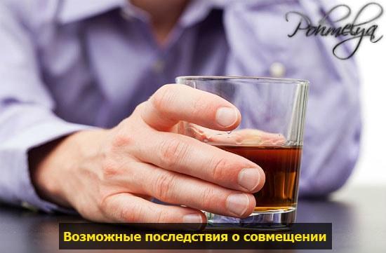 posledstvia antibiotikov i alkogolya pohmelya v783 min