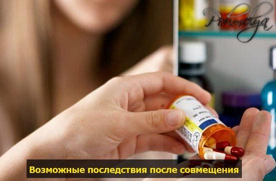 posledstvia tabletok s alkogolem pohmelya v424 min