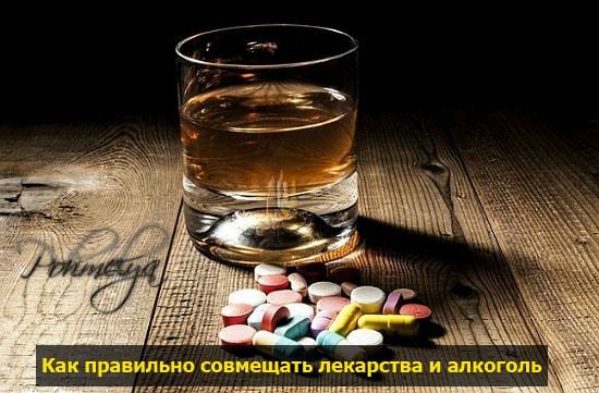 pravilnui priem alkogolya i antibiotikov pohmelya v408 min