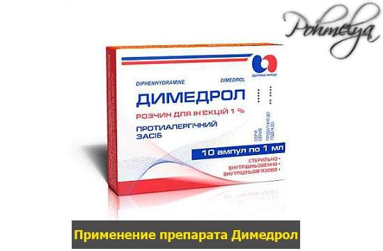 preparat dimedrol pohmelya v922 min