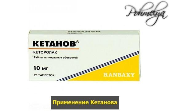 preparat ketanov pohmelya v622 min