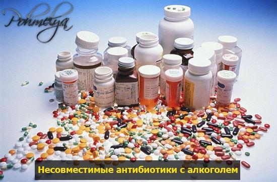 preparatu antibiotiki pohmelya v943 min