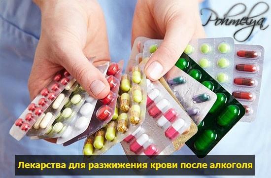 preparatu dla krovi posle alkogolya pohmelya v904 min