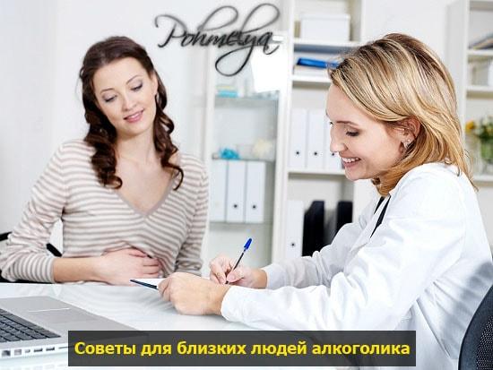 recomendacii dla blizkih alkogolika pohmelya v366 min