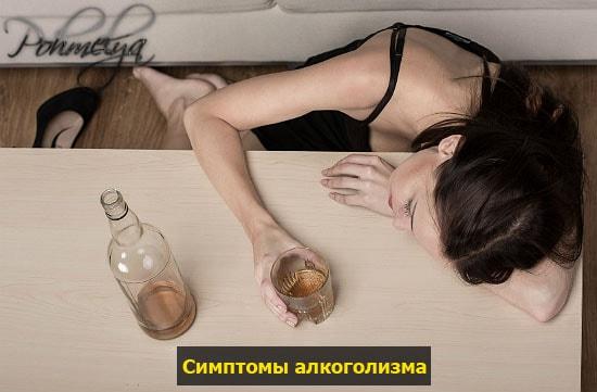 simptomu alkogolizma pohmelya v896 min