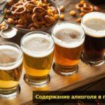 skolko v pive alkogolya pohmelya v691 min