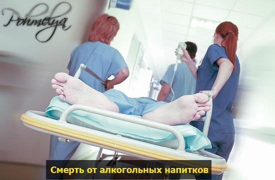 smert ot alkogolya pohmelya v651 min