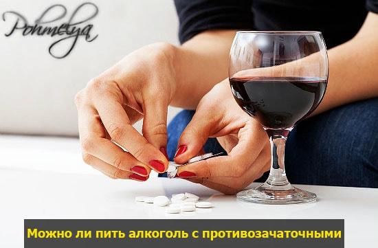 sovmestimost gormonalnuh tabletok s alkogolem pohmelya v423 min