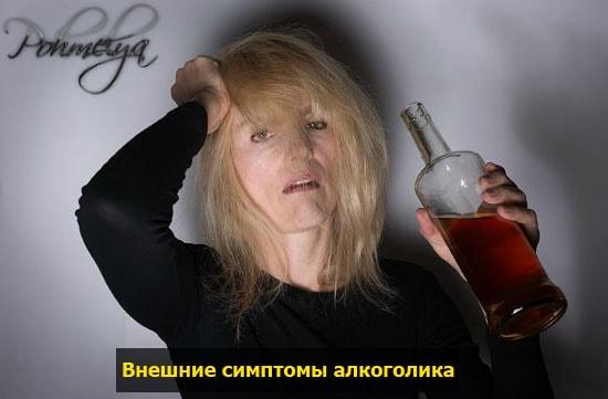 vneshnie priznaki alkogolizma pohmelya v686 min