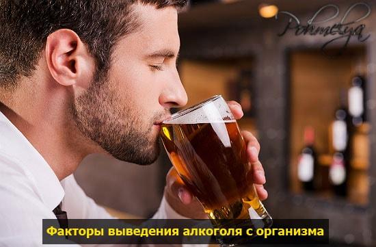 vuvedenie piva s organizma pohmelya v612 min