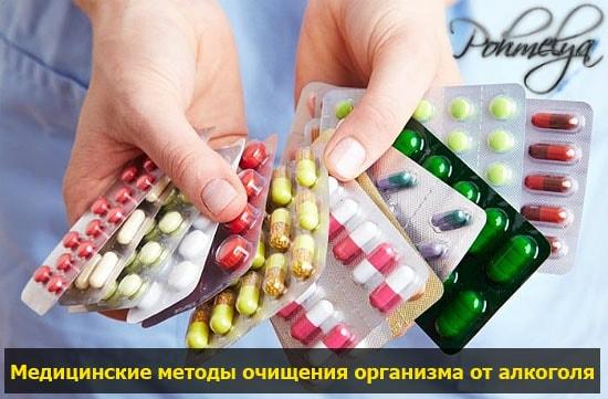 vuvod alkogolya medikamentami pohmelya v725 min