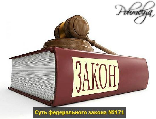 zakon rf o prodaje alkogolya pohmelya v1052 min