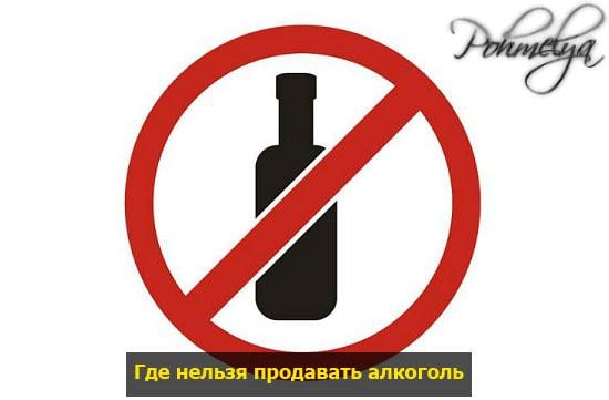 zapreshennue mesta prodaju alkogolya pohmelya v506 min